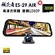 領先者 ES-29 AIR 高清流媒體 前後雙鏡1080P 全螢幕觸控後視鏡行車紀錄器-自 product thumbnail 1
