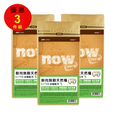 Now! 鮮肉無穀天然糧 幼貓配方 300克 三件組