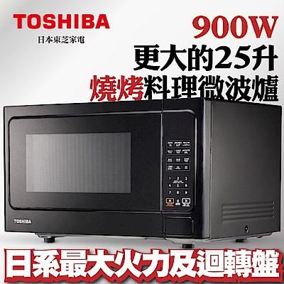 【TOSHIBA東芝】燒烤料理微波爐 (25L) ER-SGS25(K)TW