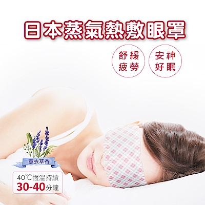 日本第三代蒸氣SPA熱敷眼罩(薰衣草香)60入