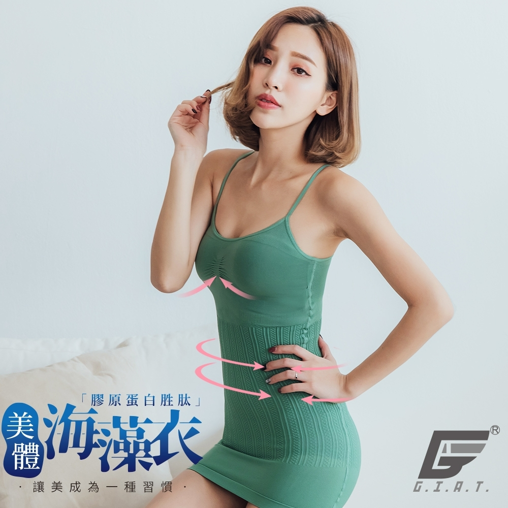 GIAT台灣製200D海藻胜肽膠原潤肌塑型內搭衣(細肩款-G.古綠)