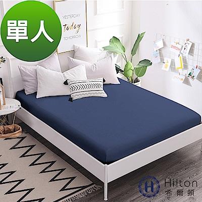 Hilton 希爾頓 日本大和專利抗菌布 透氣防水 床包式 單人 保潔墊