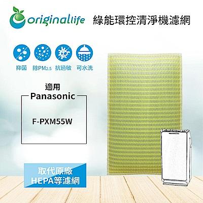 Original Life適用Panasonic:F-PXM55W 可水洗超淨化清淨機濾網