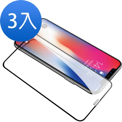 iPhone 11 絲印 滿版 電鍍 9H鋼化玻璃膜 手機螢幕保護貼-超值3入組