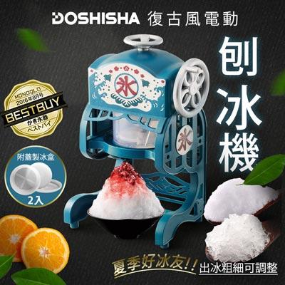 日本DOSHISHA 復古風電動刨冰機 DCSP-1751