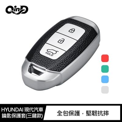 QinD HYUNDAI 現代汽車鑰匙保護套(三鍵款)