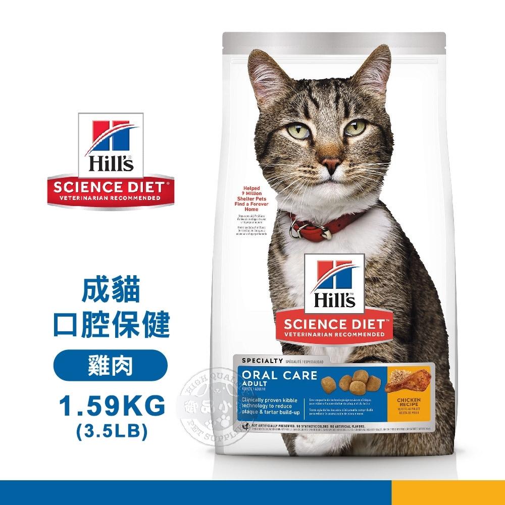 [送贈品] Hills 希爾思 9288 成貓 口腔保健 雞肉特調 1.59KG/3.5LB 寵物 貓飼料