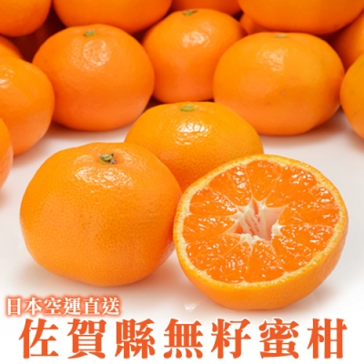 【天天果園】日本佐賀縣無籽蜜柑1盒(每盒約350g)