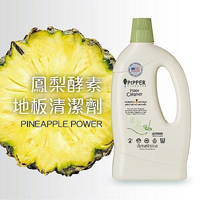 (時時樂限定) PiPPER STANDARD沛柏鳳梨酵素地板清潔劑(薰衣草) 800ml