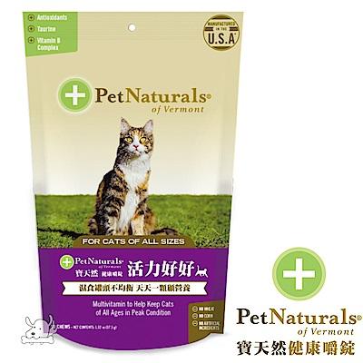 Pet Naturals 寶天然 健康嚼錠 活力好好 貓嚼錠 30粒
