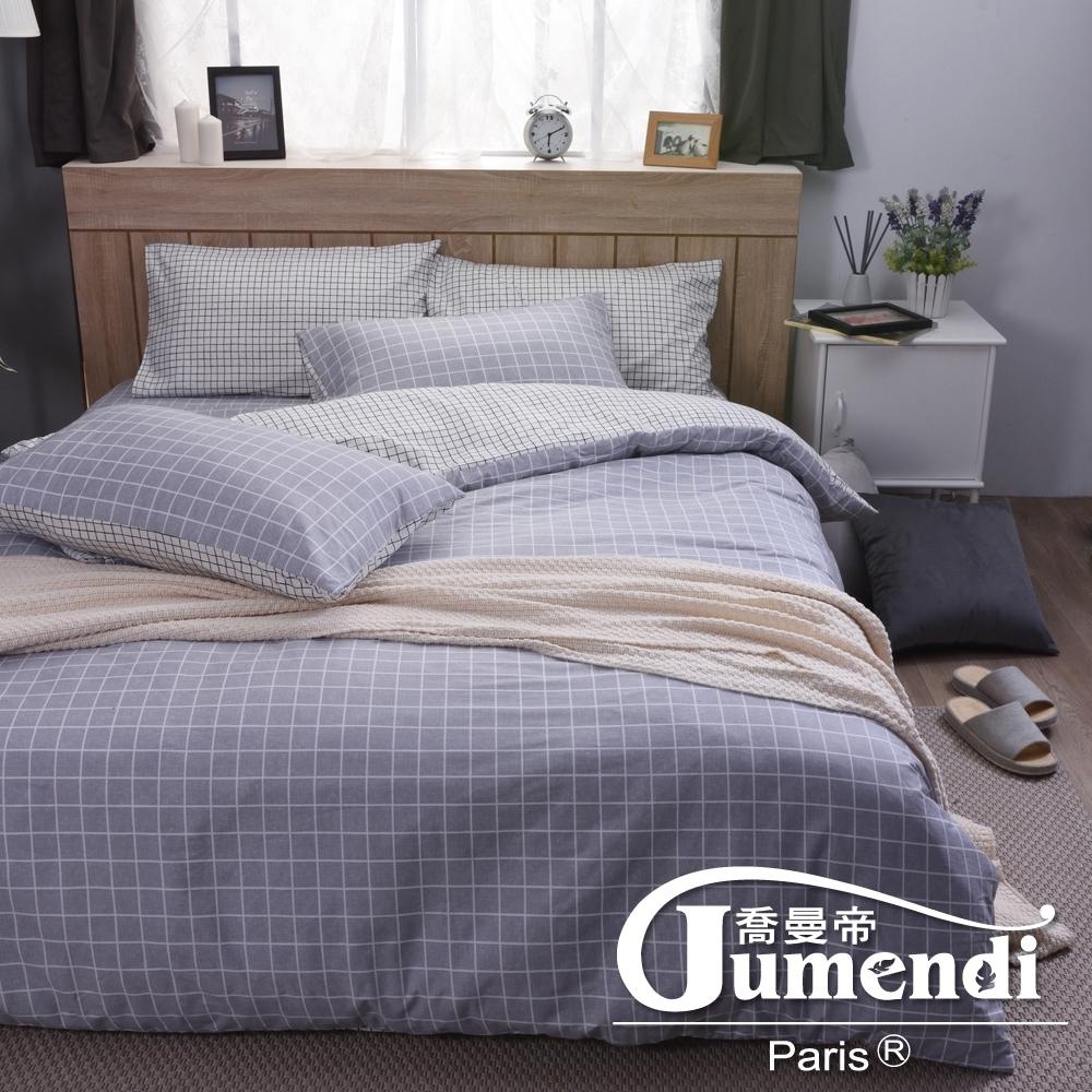 Jumendi喬曼帝 200織精梳棉-8x7尺全鋪棉被套-灰色幽默