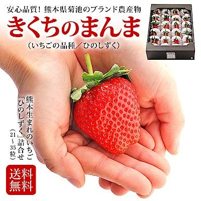 【天天果園】日本熊本縣頂級糖蜜草莓原裝盒 x1kg (30顆)
