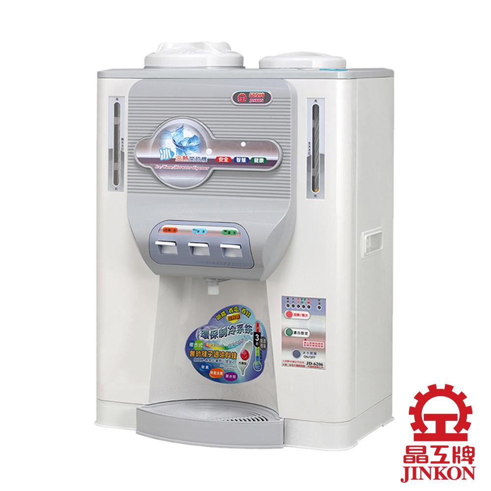 晶工牌 冰溫熱開飲機 JD-6206 節能