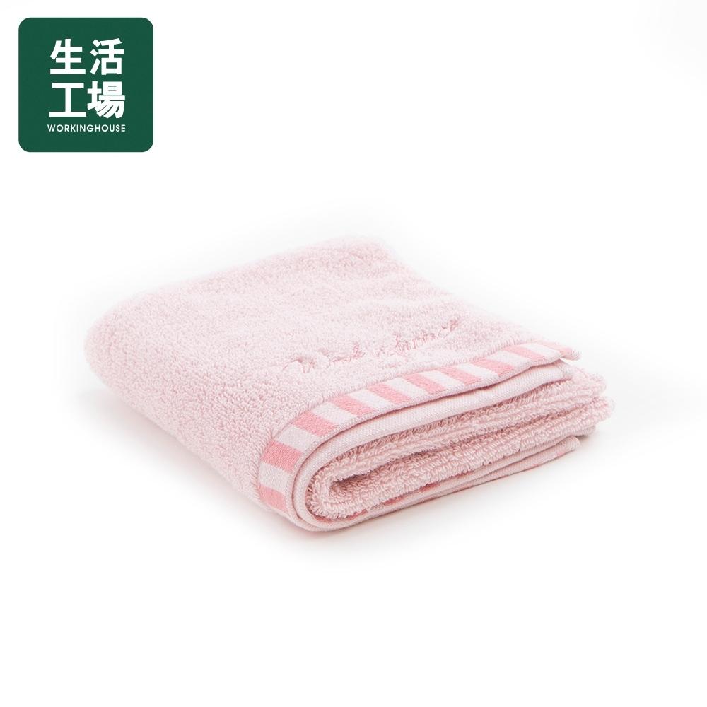 【週年慶倒數↗全館限時8折起-生活工場】煦煦柔棉毛巾-粉