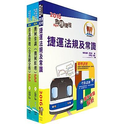 106年臺中捷運公司招考(車站設備助理工程員)套書(贈題庫網帳號、雲端課程)