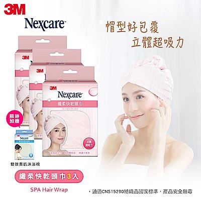 (3入組) 3M Nexcare 纖柔快乾頭巾-粉紅 [限時下殺]