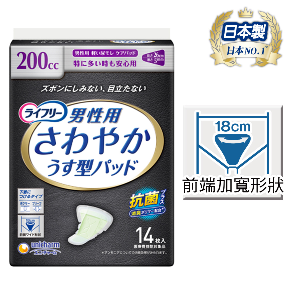 來復易 男性漏尿專用棉墊特多量型200cc(14片/包)(漏尿專用)