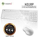 i-Rocks K01RP 2.4G無線鍵盤滑鼠組-銀色