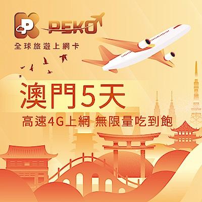 【PEKO】澳門上網卡 澳門網卡 澳門SIM卡 5日高速4G上網 無限量吃到飽 優良品質高評價