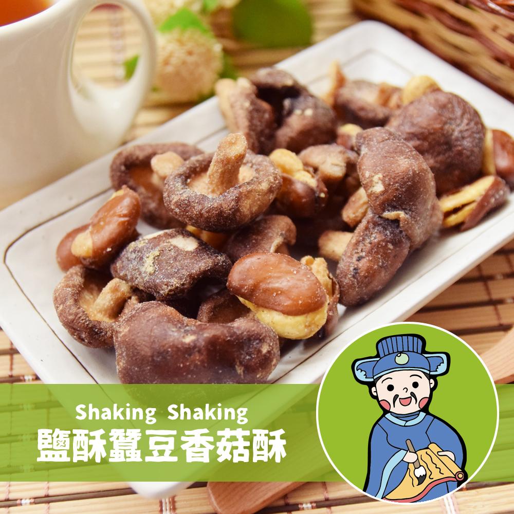 搖搖菇‧鹽酥蠶豆香菇酥(70g/包,共兩包)
