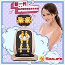 SimLife-新一代泰式開背肩頸紓壓按摩椅墊