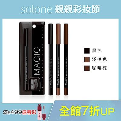 Solone 持久眼線筆 1.5g