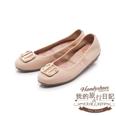 Fair Lady 我的旅行日記-通勤增高版 輕奢金屬飾釦真皮圓頭平底鞋 粉甜
