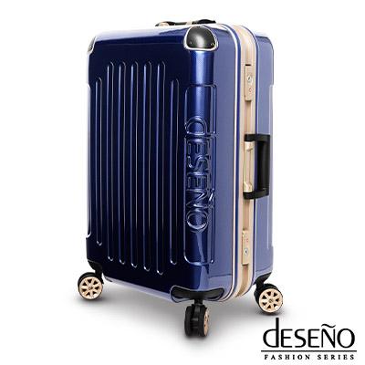 Deseno皇家鐵騎-28吋PC鏡面碳纖維紋鋁框行李箱-深藍