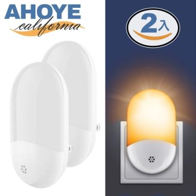 AHOYE (2入組) 感應式LED插座小夜燈