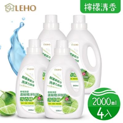LEHO《植萃家》檸檬清香。濃縮極淨制菌洗衣精2000ml(4瓶)