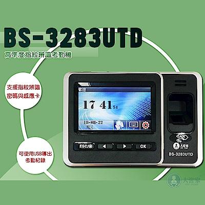 巧掌櫃 BS-3283UTD 三合一指紋識別/密碼/ID卡 考勤機 出勤機 觸控螢幕 卡鐘