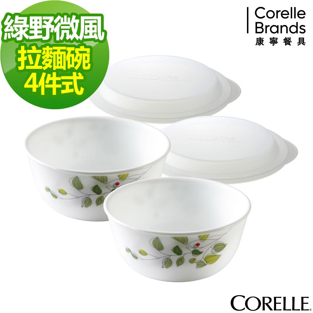 (送1入保鮮盒)CORELLE康寧 綠野微風4件式餐碗組(403)