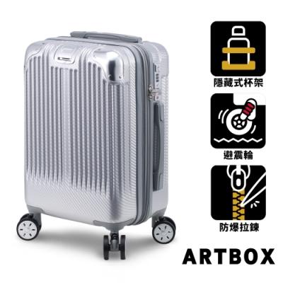 【ARTBOX】花簡成詩 18吋避震輪附杯架可加大登機箱(閃耀銀)