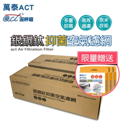 act深呼吸 銀銅鈦抑菌空氣濾網 2捲組(商業用58cmx100m)