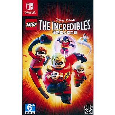 樂高超人特攻隊 LEGO The Incredible - NS Switch 中英文亞版