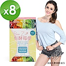 【BeeZin康萃】美活有酵莓便x8盒(10包/盒)