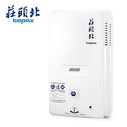 ★  含基本安裝 ★ 莊頭北 10L 屋外型 熱水器 TPH-306RF