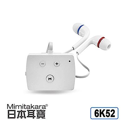 【日本耳寶mimitakara 】元健大和助聽器(未滅菌)藍牙充電式口袋型助聽器 6K52