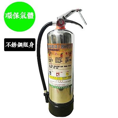 【防災專家】永久免換藥 美國認可HFC-236 不銹鋼新型高效能環保氣體十磅滅火劑