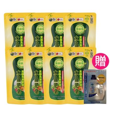 南僑水晶食器液體皂800ml*8/.箱 加贈極淨&除臭洗衣液體皂60g*3