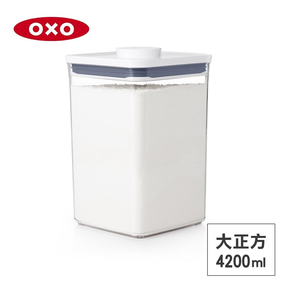 美國OXO POP AS大正方按壓保鮮盒4.2L(快)