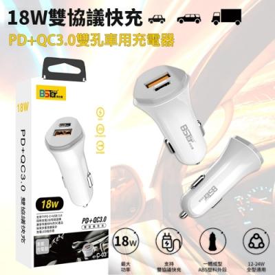 【BStar】18W PD+QC雙協議快速車充/雙孔車用充電器(Type-C/USB-A)