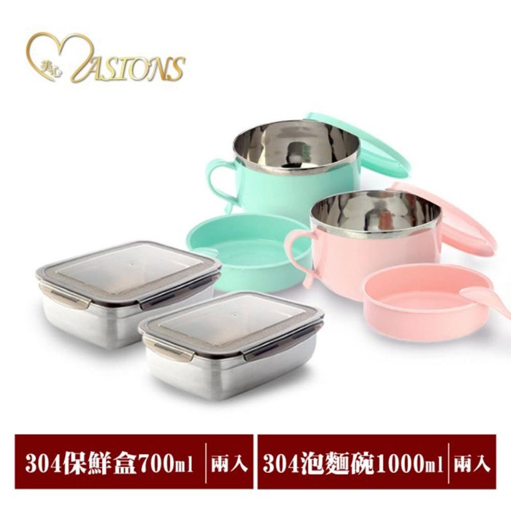 【MASIONS美心-買2送2】304不鏽鋼多功能隔熱碗保鮮碗2入(送不鏽鋼保鮮盒700mlx2入)