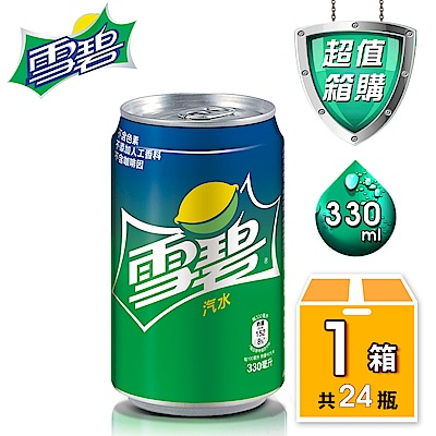 雪碧 易開罐330ml(24入/箱)