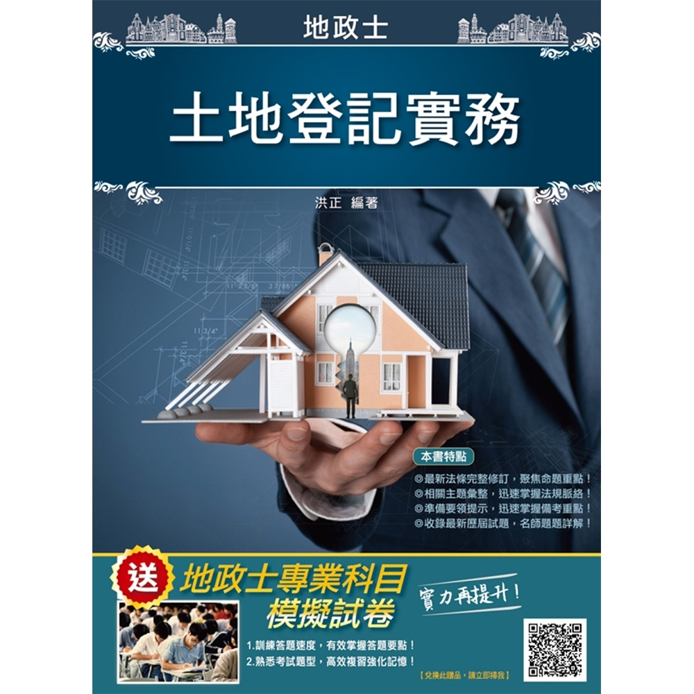 2020年土地登記實務 (八版) (T046V19-2)