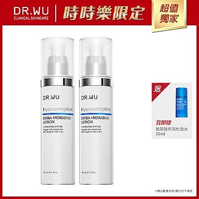 折100★(買一送一) DR.WU 玻尿酸保濕精華乳50ML