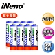 【iNeno】高容量3號鎳氫充電電池(8入) product thumbnail 1