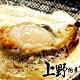 【上野物產】北海道直送 新鮮帶殼大扇貝 (500g土10%/包)x10包 product thumbnail 2