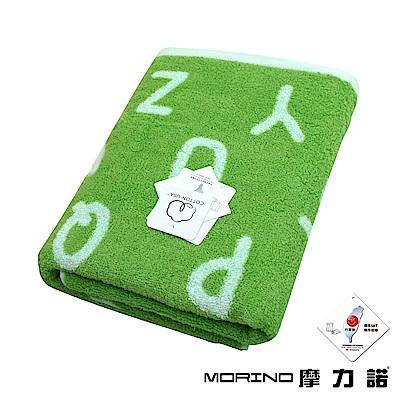 MORINO摩力諾 美國棉趣味字母緹花浴巾/海灘巾-森林綠