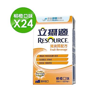 【雀巢立攝適】清流質配方(24罐x237ml)
